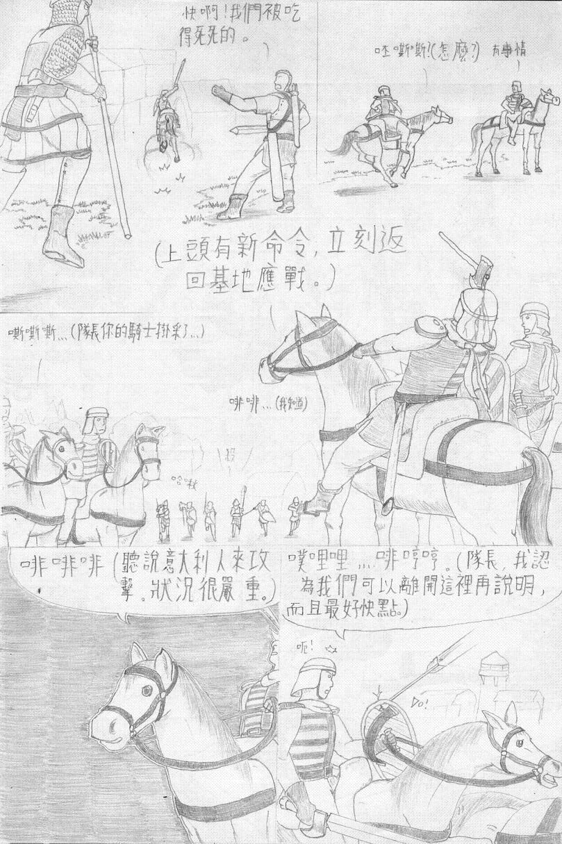 世纪II小漫画 (13p (第 1 页) / 会员创作 / 鳞目界